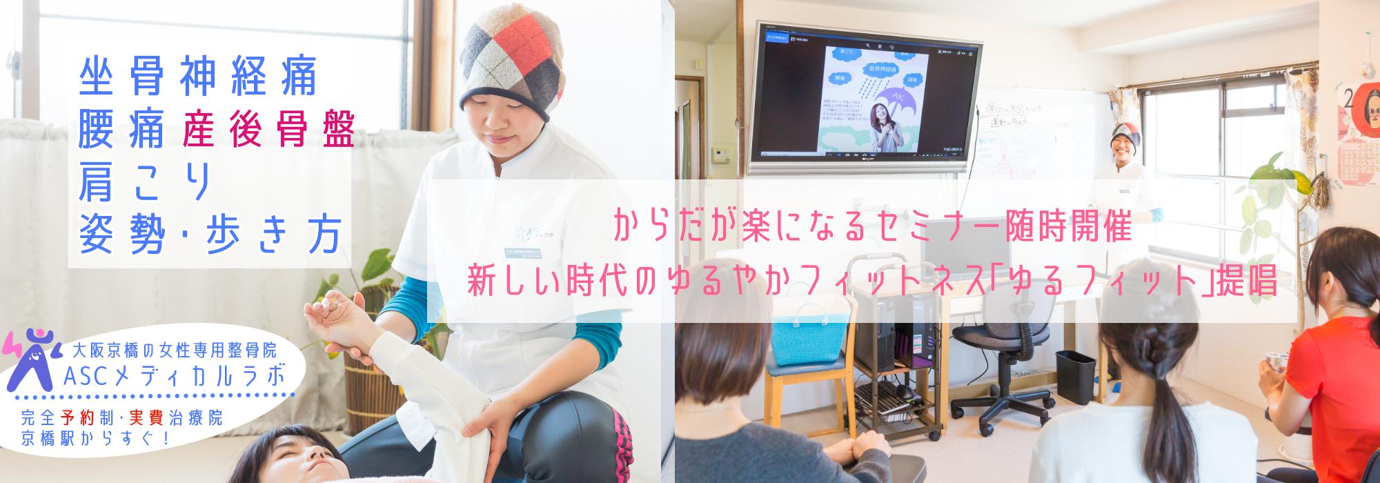 大阪京橋の女性専用整骨院ASCメディカルラボ